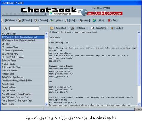 نرم افزار کدهای تقلب بازی CheatBook Issue
