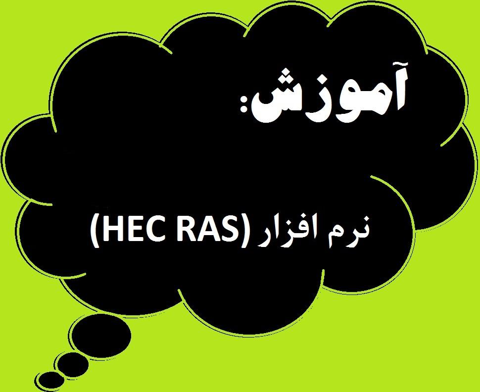 آموزش نرم افزار هک رس (HEC-RAS)