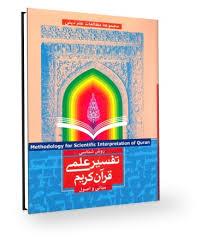 تفسیر علمی قرآن