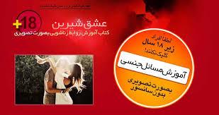 آموزش تمام مسائل زناشویی (253 صفحه)