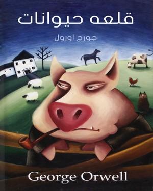 بهترینهای جورج اورول ( قلعه حیوانات - آس و پاس ها - 1984 )
