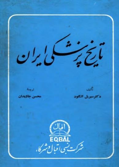 تاریخ پزشکی ایران از دوره باستان تا سال 1934