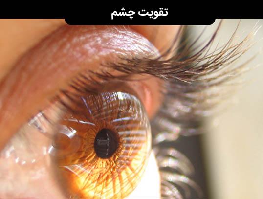 بهبود چشم و افزایش بینایی
