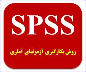 روشهای بکارگیری آزمونهای آماری در SPSS