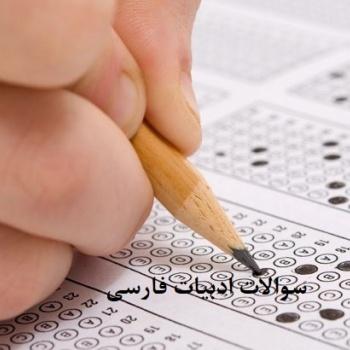 مجموعه  سوالات  چهارگزینه ای درس  زبان و ادبیات فارسی آزمون های استخدامی