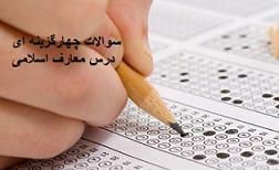 مجموعه سوالات چهارگزینه ای درس معارف اسلامی آزمون های استخدامی