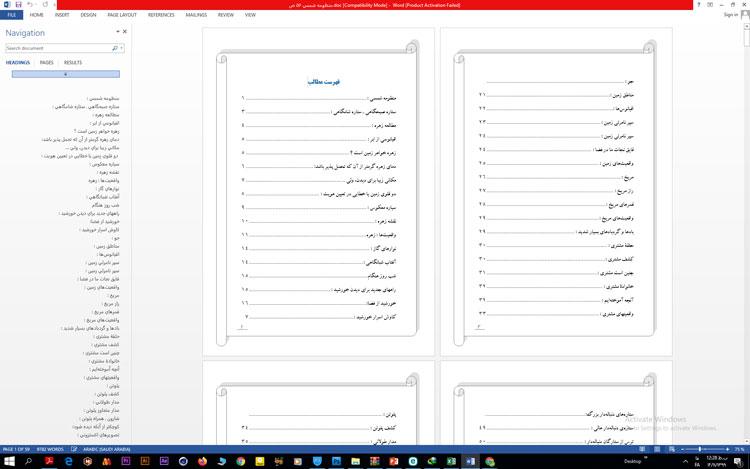 تحقیق درباره منظومه شمسي 59 ص