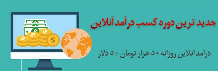 دوره آموزشی درآمد آنلاین روزانه ۵۰ هزار تومان به اضافه 5 دلار