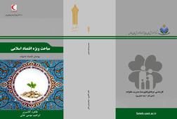 نمونه سؤالات اقتصاد خانواده - مباحث ویژه اقتصاد اسلامی+پاسخنامه