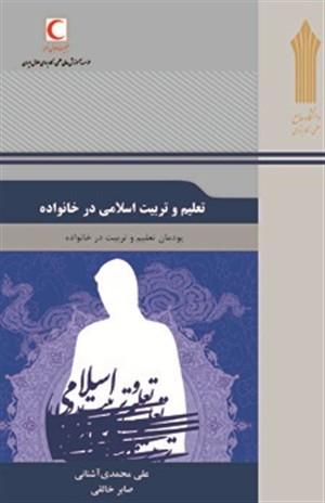 نمونه سوالات پودمان تعلیم و تربیت - تعلیم وتربیت خانواده در اسلام
