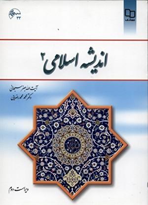 160 نمونه سؤالات اندیشه اسلامی 2 +پاسخنامه