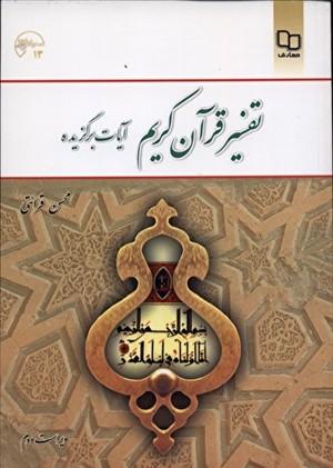 160 نمونه سؤالات تفسیر قرآن کریم+ پاسخنامه