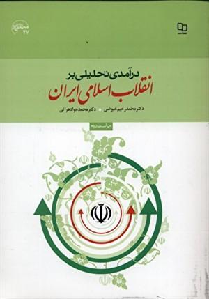 160 نمونه سؤالات درآمدی تحلیلی بر انقلاب اسلامی +پاسخنامه