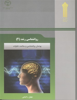 نمونه سوالات پودمان روانشناسی و سلامت خانواده -روانشناسی رشد2 + پاسخنامه
