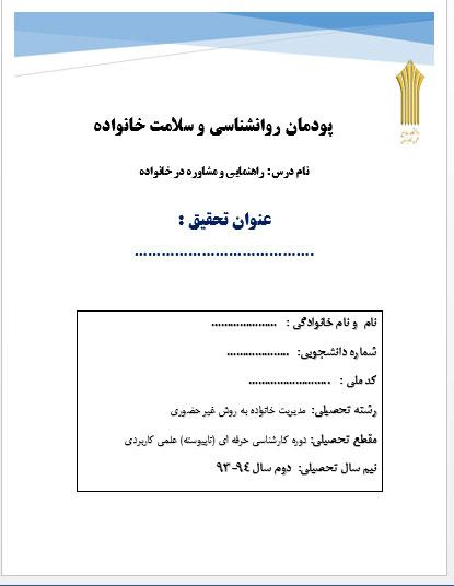 نمونه صفحه روی جلد تحقیق