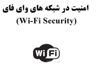 امنیت در شبکه های Wi-Fi