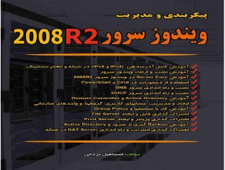 آموزش پیکربندی و مدیریت ویندوز سرور 2008 R2