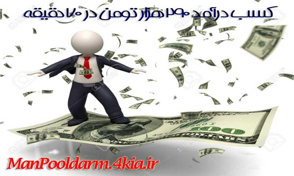 کسب درآمد 290هزار تومن در 70 دقیقه