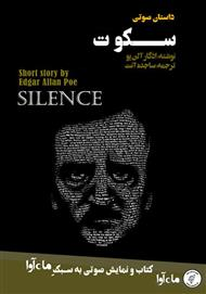 کتاب صوتی سکوت