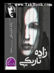 کتاب رمان مهتاب