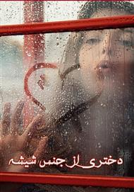 کتاب رمان دختری از جنس شیشه