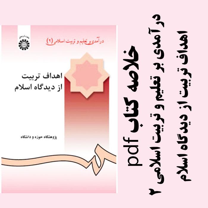 دانلود جزوه خلاصه درآمدی بر تعلیم و تربیت اسلامی