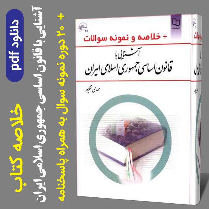 دانلود جزوه خلاصه کتاب آشنایی با قانون اساسی جمهوری اسلامی - pdf - به همراه 20 دوره نمونه سوال با جواب
