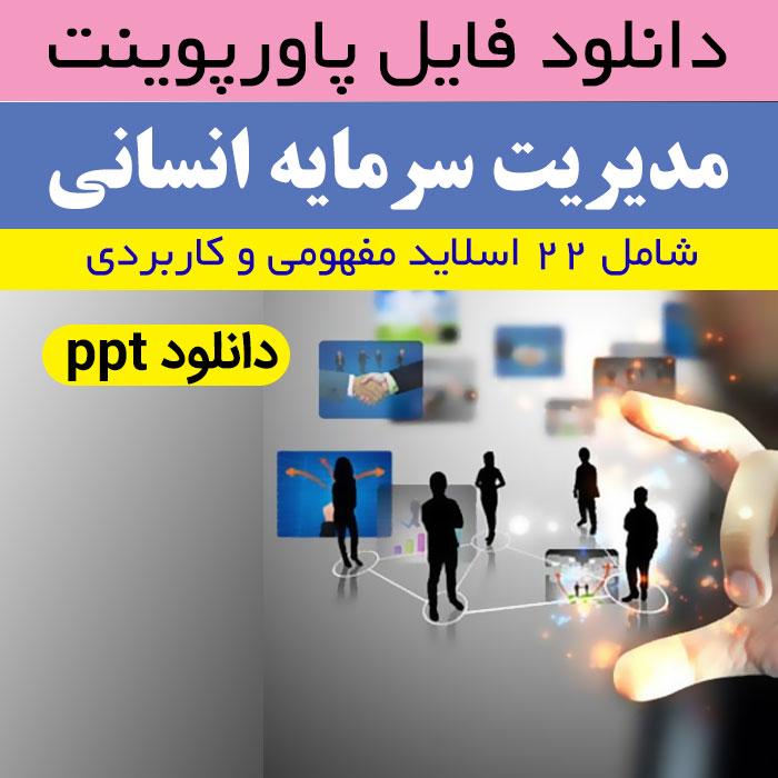 دانلود پاورپوینت مدیریت سرمایه انسانی - ppt | مفهومی و کاربردی