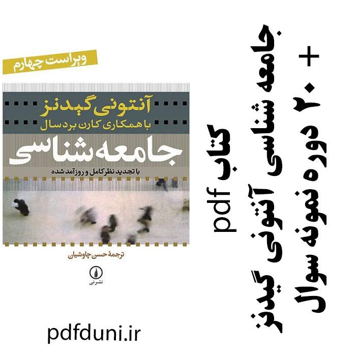 دانلود کتاب جامعه شناسی آنتونی گیدنز (مفاهیم اساسی 2) - ترجمه حسن چاوشیان - علوم اجتماعی پیام نور - pdf به همراه 20 دوره سوال