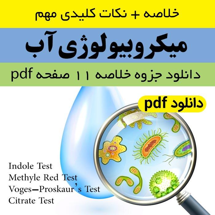 دانلود جزوه خلاصه [ میکروبیولوژی آب ] - pdf