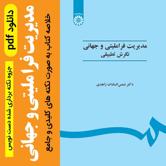 دانلود خلاصه کتاب مدیریت فراملیتی و جهانی؛ نگرش تطبیقی pdf - نکته برداری شده