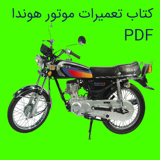 آموزش تصویری تعمیر موتور سیکلت هوندا