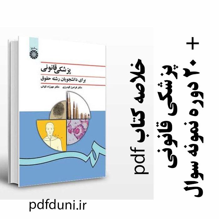 دانلود جزوه و خلاصه کتاب پزشکی قانونی - فرامرز گودرزی و مهرزاد کیانی - حقوق پیام نور -pdf به همراه 20 دوره نمونه سوال با پاسخنامه