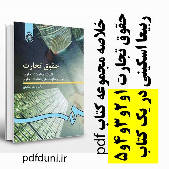 دانلود خلاصه مجموعه 5 جلدی فانون تجارت ربیعا اسکینی - منبع رشته حقوق - pdf