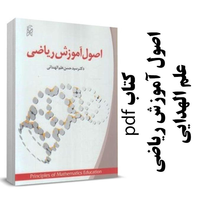 دانلود کتاب کامل اصول آموزش ریاضی علم الهدایی pdf