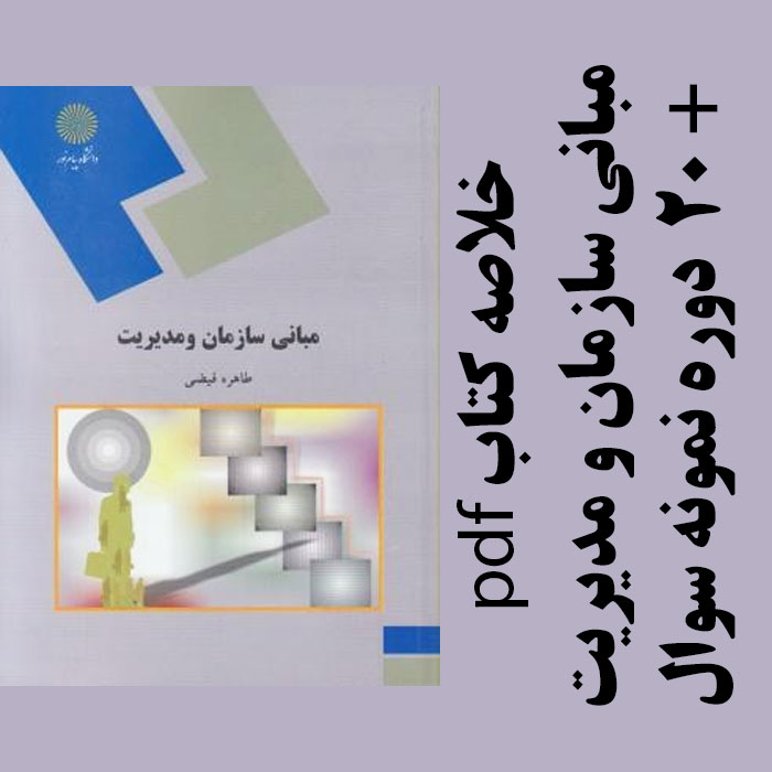 دانلود جزوه خلاصه کتاب مبانی سازمان و مدیریت -