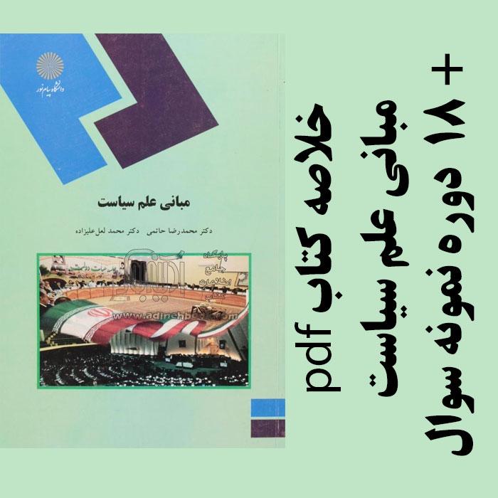 دانلود خلاصه کتاب مبانی علم سیاست - محمدرضا حاتمی