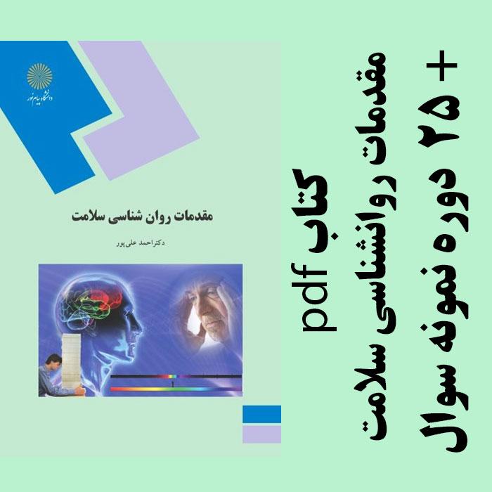 دانلود کتاب مقدمه روانشناسی سلامت دکتر احمد علی پور - روانشناسی پیام نور - pdf به همراه 25 دوره نمونه سوال