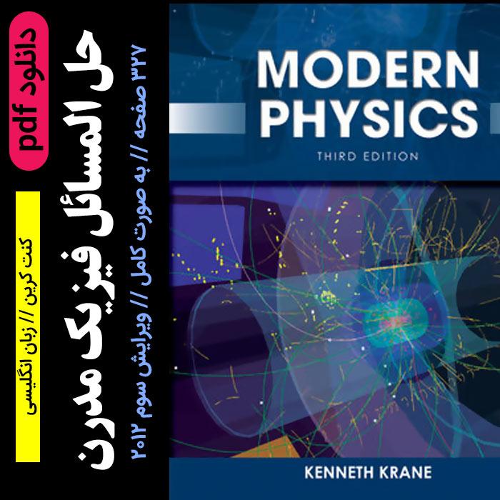 دانلود حل المسائل فیزیک مدرن | کنت کرین - pdf - زبان انگلیسی و کامل