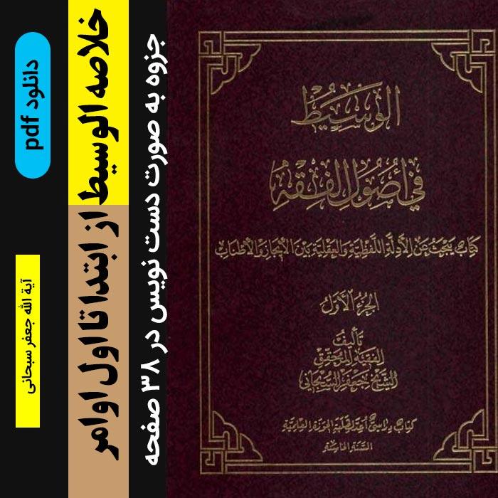 دانلود خلاصه کتاب [الوسیط] فی اصول الفقه / pdf - ((از ابتدا تا اول اوامر)) نموداری و دست نویس عالی