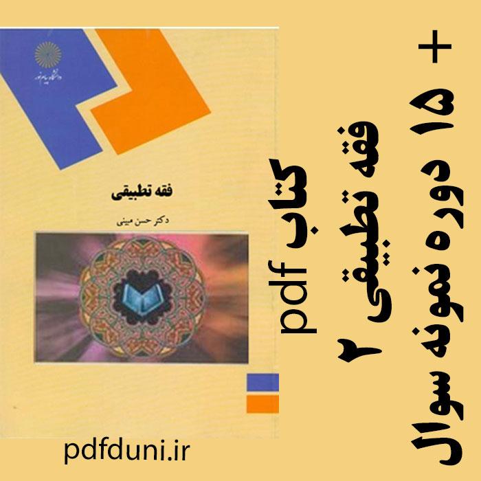 دانلود کتاب فقه تطبیقی2 - حسن مبینی - الهیات پیام نور- pdf به همراه نکات مهم و 15 دوره نمونه سوال