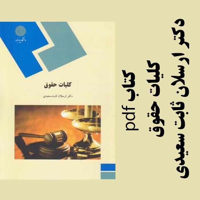 دانلود کتاب کلیات حقوق - دکتر ارسلان ثابت سعیدی - الهیات پیام نور - pdf