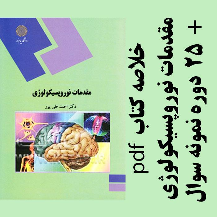 دانلود خلاصه کتاب مقدمات نوروپسیکولوژی - منبع