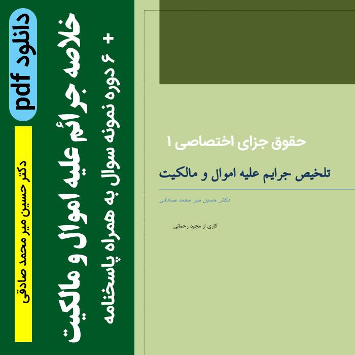 دانلود جزوه خلاصه [ جرایم علیه اموال و مالکیت] + 6 دوره نمونه سوال با جواب - دکتر حسین صادقی- به صورت PDF