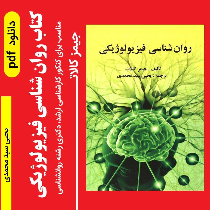دانلود کتاب روانشناسی فیزیولوژیکی جیمز کالات pdf - ترجمه: یحیی سید محمدی || مناسب برای کنکور کارشناسی ارشد و دکتری رشته روانشناسی