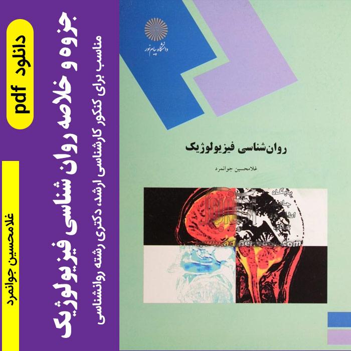 دانلود خلاصه کتاب روانشناسی فیزیولوژیک | غلامحسین جوانمرد pdf // شامل دو فایل جزوه و خلاصه دروس