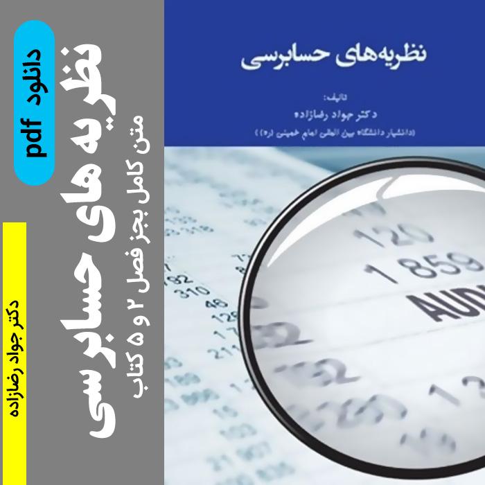 دانلود کتاب [ نظریه های حسابرسی ] دکتر جواد رضازاده pdf - بجز فصل 2 و 5 کتاب