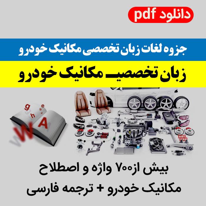 دانلود جزوه زبان تخصصی مکانیک خودرو - PDF - شامل لغات تخصصی با ترجمه فارسی