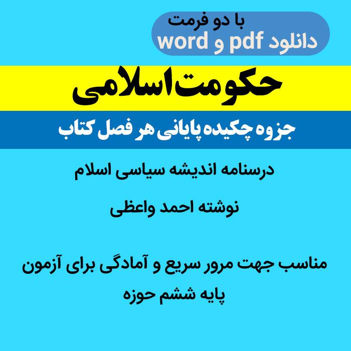 دانلود خلاصه کتاب حکومت اسلامی pdf , word   درسنامه اندیشه سیاسی اسلام