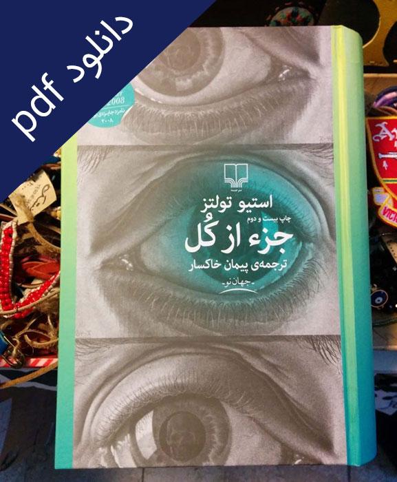 دانلود کتاب جزء از کل pdf